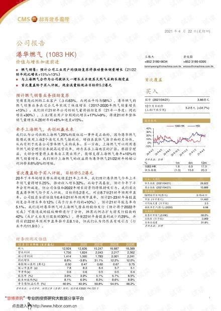 20210422-招商证券(香港)-港华燃气-1083.HK-价值与增长加速前进.pdf