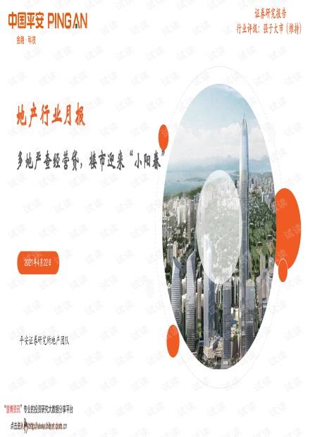 """20210422-平安证券-地产行业月报:多地严查经营贷,楼市迎来""""小阳春"""".pdf"""
