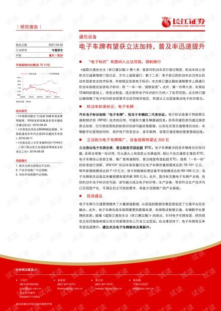 20210420-长江证券-通信设备行业:电子车牌有望获立法加持,普及率迅速提升.pdf