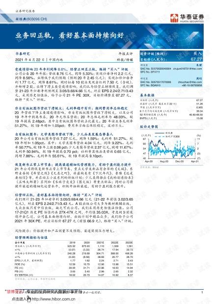20210422-华泰证券-新经典-603096-业务回正轨,看好基本面持续向好.pdf