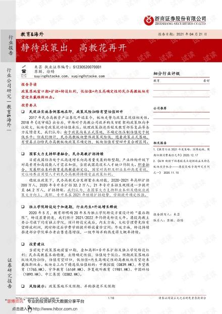 20210421-浙商证券-教育行业&海外:静待政策出,高教花再开.pdf