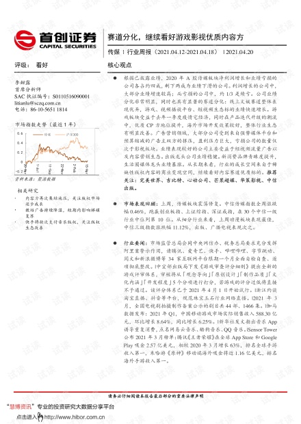 20210420-首创证券-传媒行业周报:赛道分化,继续看好游戏影视优质内容方.pdf
