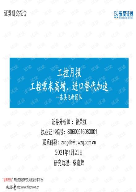 20210421-东吴证券-电新行业工控月报:工控需求高增、进口替代加速.pdf