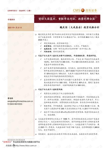 20210421-招商证券-魏庆国(大成基金)投资风格分析_:坚信大国复兴,重配幸运行业,抱紧先锋企业.pdf