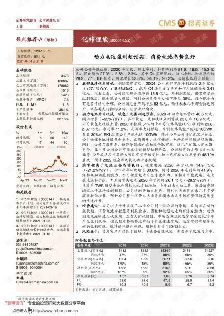 20210421-招商证券-亿纬锂能-300014-动力电池盈利超预期,消费电池态势良好.pdf