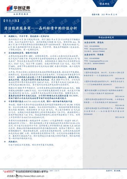 20210422-华创证券-【债券日报】晶科转债申购价值分析:清洁能源服务商.pdf