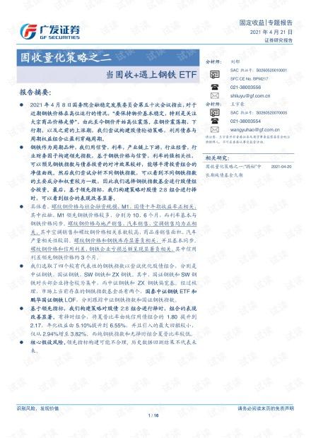 20210421-广发证券-固收量化策略之二:当固收+遇上钢铁ETF.pdf