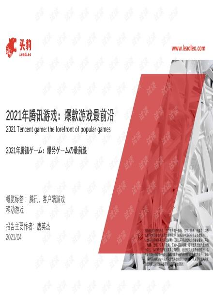 20210422-头豹研究院-游戏行业2021年腾讯游戏:爆款游戏最前沿.pdf