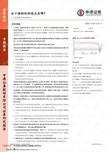 20210421-申港证券-经济增长专题报告一:出口强韧性的拐点在哪?.pdf