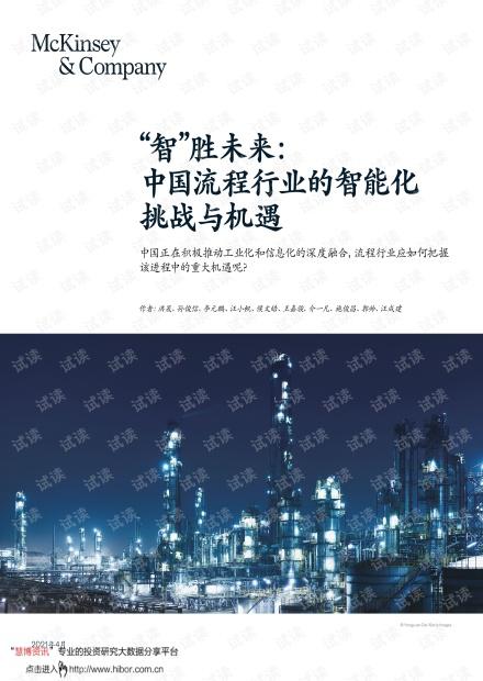 """20210422-麦肯锡-流程行业""""智""""胜未来:中国流程行业的智能化挑战与机遇.pdf"""