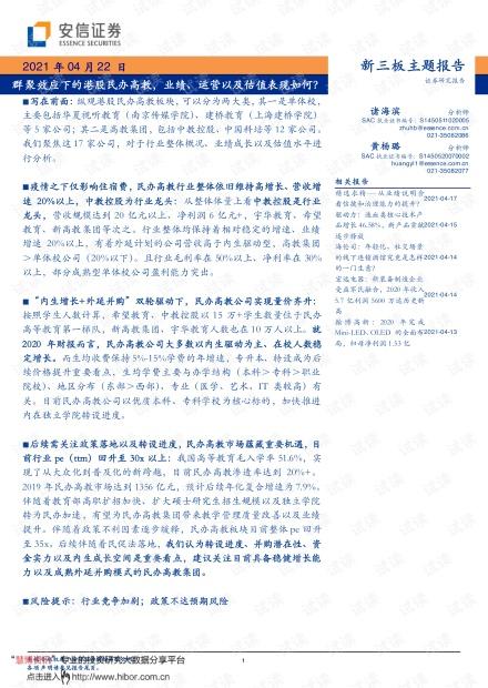 20210422-安信证券-新三板主题报告:群聚效应下的港股民办高教,业绩、运营以及估值表现如何?.pdf