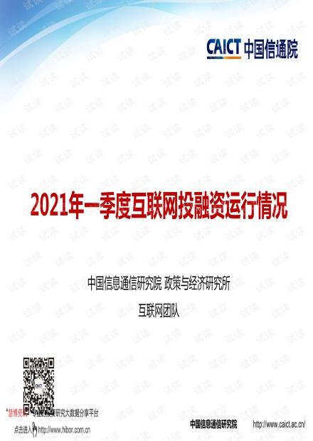 20210422-中国信通院-互联网行业:2021年一季度互联网投融资运行情况.pdf