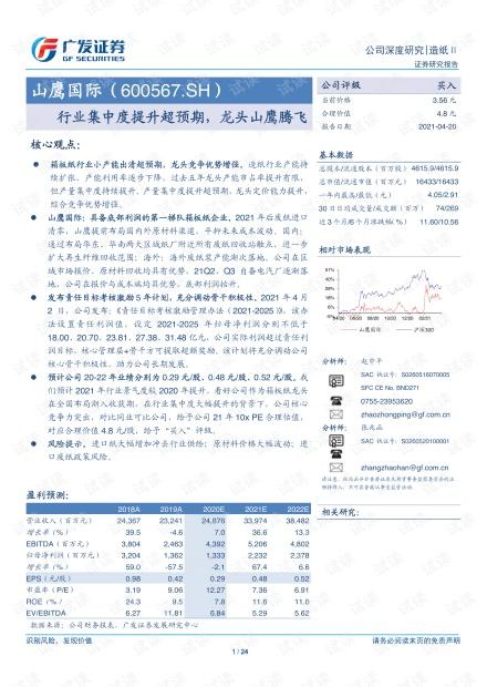 20210420-广发证券-山鹰国际-600567-公司深度研究:行业集中度提升超预期,龙头山鹰腾飞.pdf