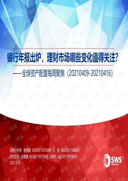 20210420-申万宏源-全球资产配置每周聚焦:银行年报出炉,理财市场哪些变化值得关注?.pdf
