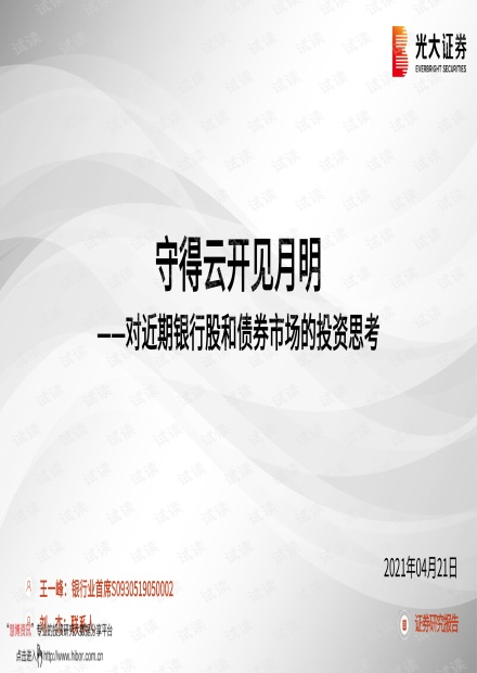20210421-光大证券-银行业对近期银行股和债券市场的投资思考:守得云开见月明.pdf