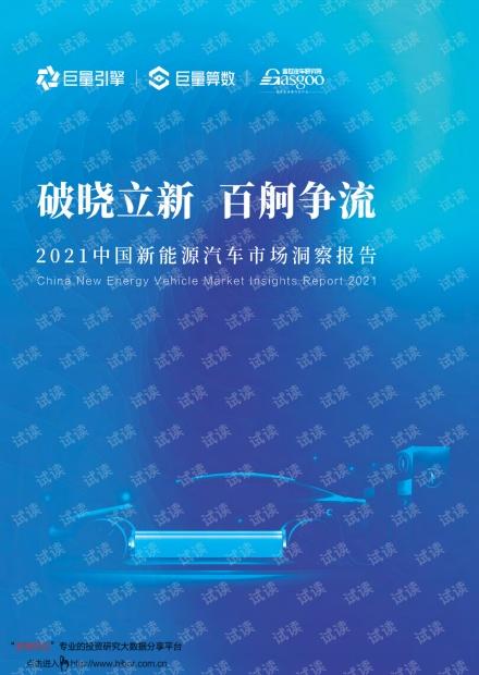 20210422-巨量引擎-2021中国新能源汽车行业市场洞察报告:破晓立新,百阿争流.pdf