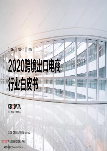 20210422-第一财经商业数据中心-2020跨境出口电商行业白皮书.pdf