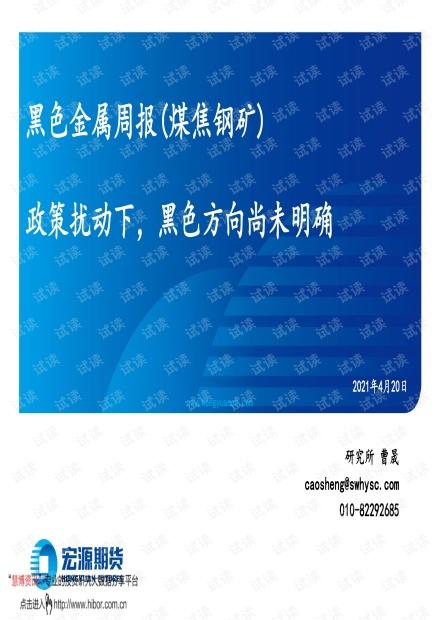 20210420-宏源期货-黑色金属周报(煤焦钢矿):政策扰动下,黑色方向尚未明确.pdf