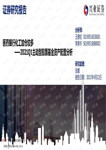20210422-兴业证券-2021Q1主动型股票基金资产配置分析:医药银行化工加仓较多.pdf