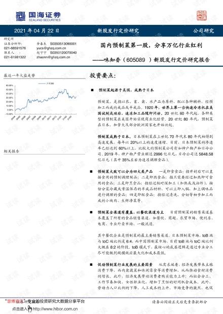 20210422-国海证券-味知香-605089-新股发行定价研究报告:国内预制菜第一股,分享万亿行业红利.pdf