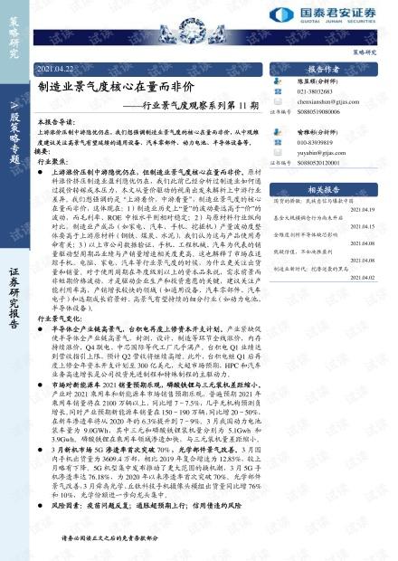 20210422-国泰君安-行业景气度观察系列第11期:制造业景气度核心在量而非价.pdf