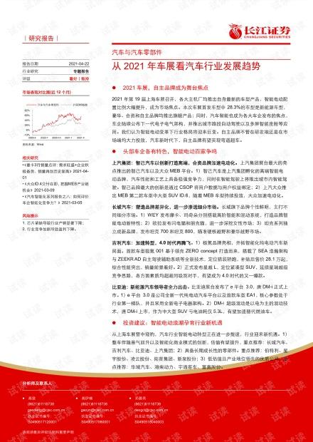 20210422-长江证券-汽车与汽车零部件行业:从2021年车展看汽车行业发展趋势.pdf