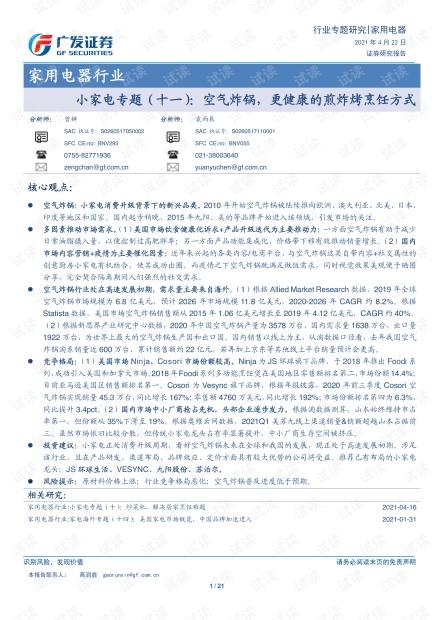 20210422-广发证券-家用电器行业小家电专题(十一):空气炸锅,更健康的煎炸烤烹饪方式.pdf