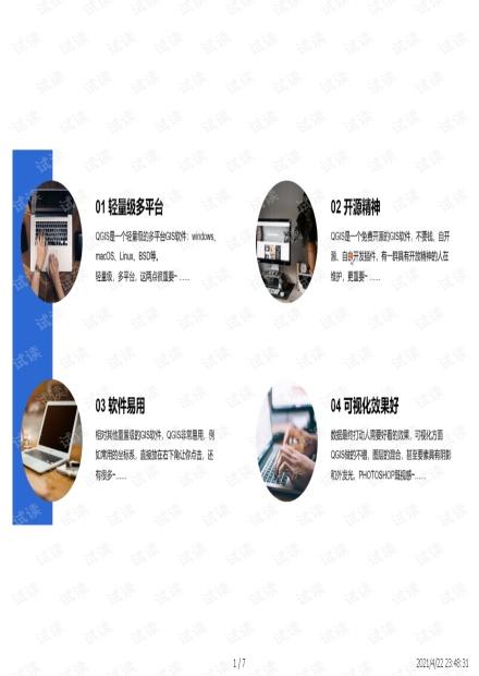 QGIS的安装及中文配置教程.pdf