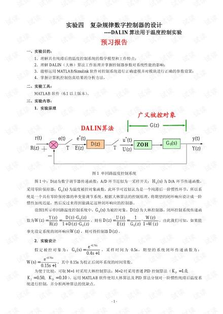 大林算法用于温度控制实验.pdf
