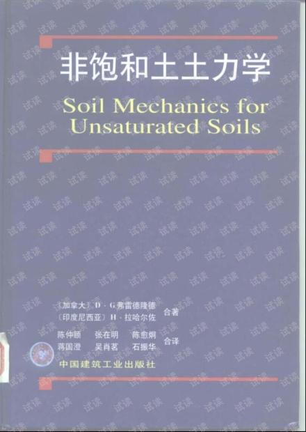 非饱和土力学 中文版  经典书籍
