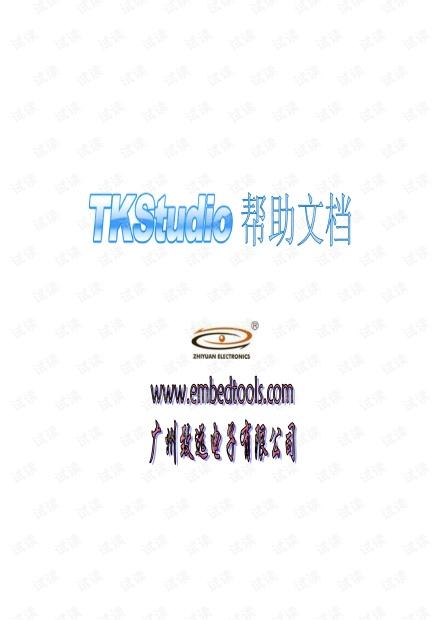 周立功 arm 开发软件 Tkstudio 教程.pdf