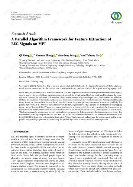 王文峰团队脑电图并行计算.pdf
