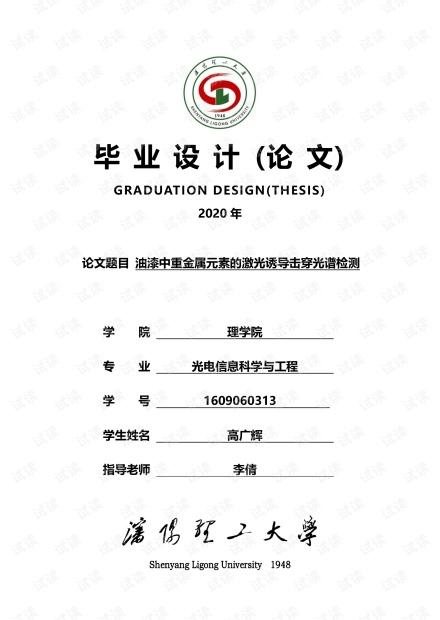 毕业设计论文-1609060313-高广辉.pdf