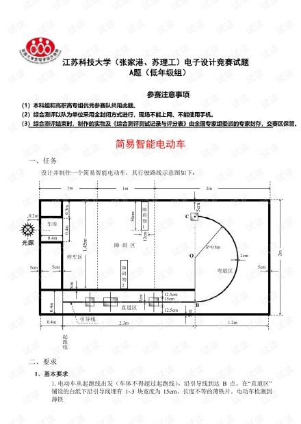 低年级组:江科大(张家港、苏理工)电赛校内赛A题.pdf