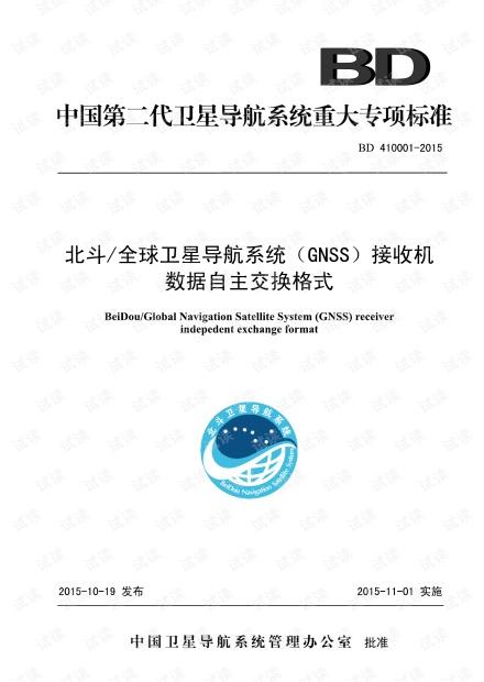 BDS RINEX.pdf