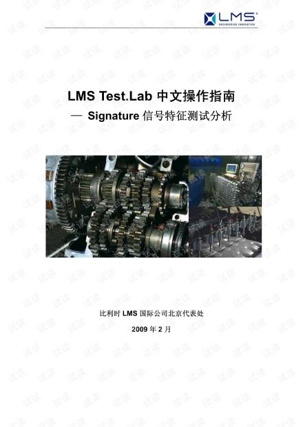 LMS Test.Lab中文操作指南_Signature信号特征测试分析.pdf