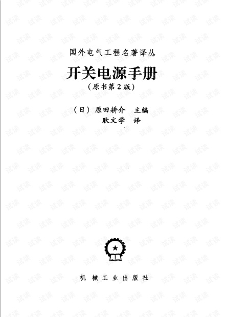 开关电源手册 (经典第二版).pdf