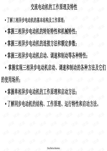 三相异步电动机的工作原理.pdf