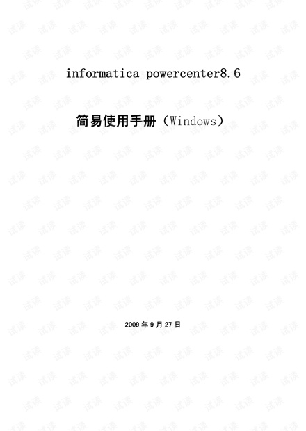 informatica powercenter8.6使用手册