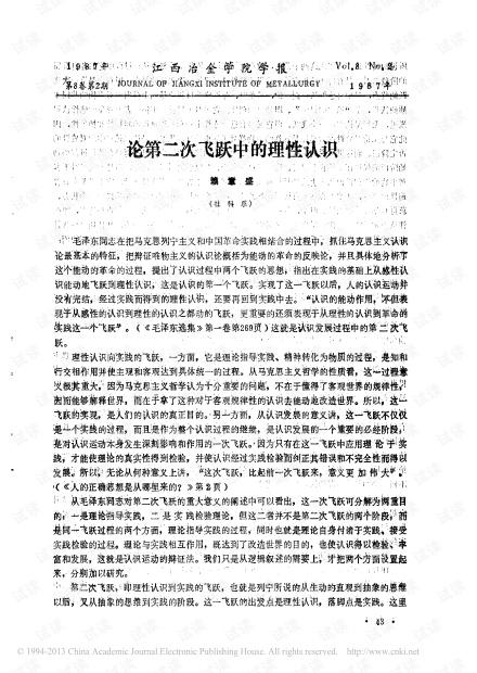 论第二次飞跃中的理性认识 (1987年)
