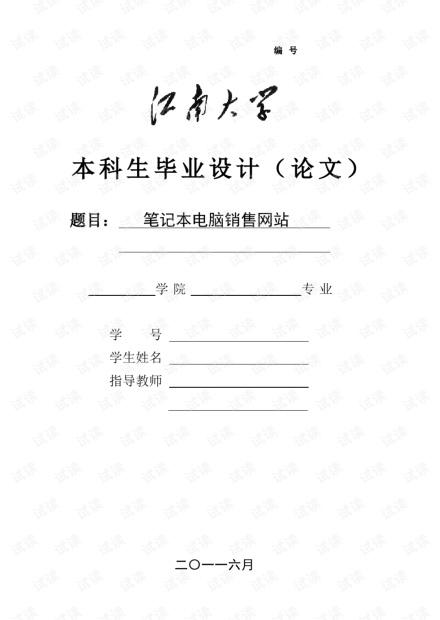网站设计毕业论文.pdf