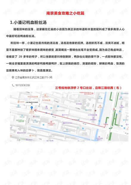 南京美食第一季.pdf