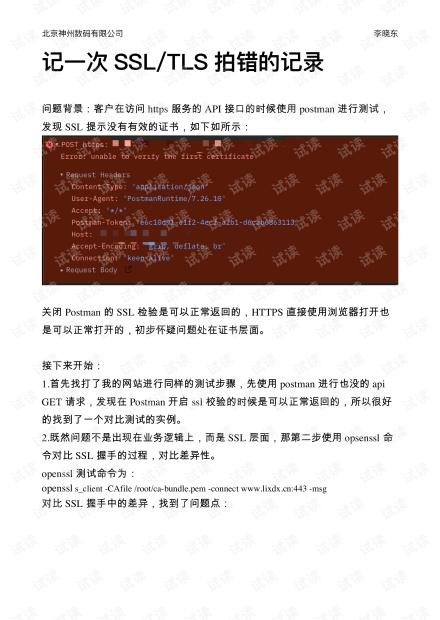 前端基础面试题.pdf