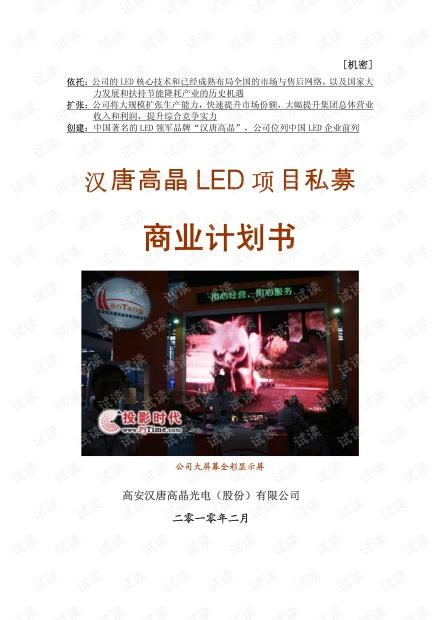 汉唐高晶LED项目私募计划书(20100715)商业计划书精品模板.pdf