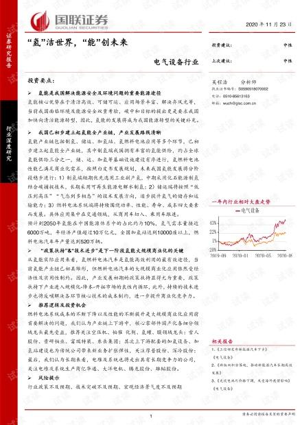 """【国联证券】电气设备行业:""""氢""""洁世界,""""能""""创未来.pdf"""
