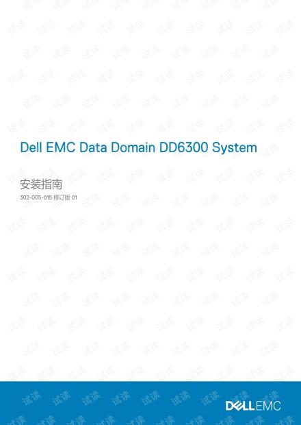 Data Domain DD6300 System 安装指南.pdf