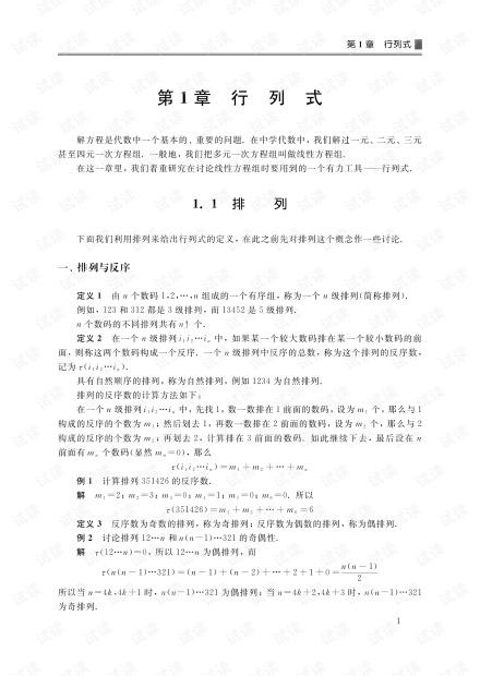 《线性代数》20180730.pdf