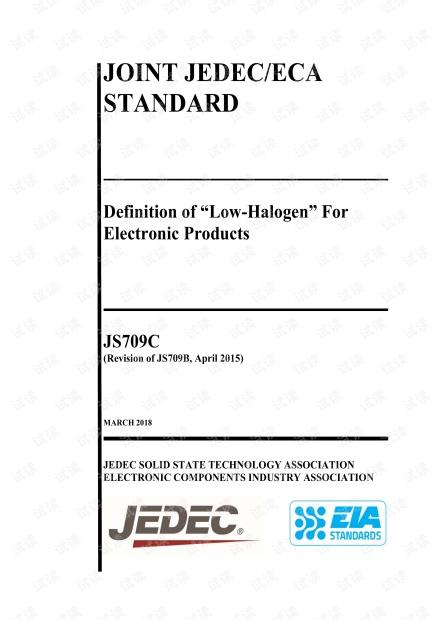 """JS709C:2018 电子产品的 """"低卤素 """"的定义 - 完整英文电子版(18页)"""