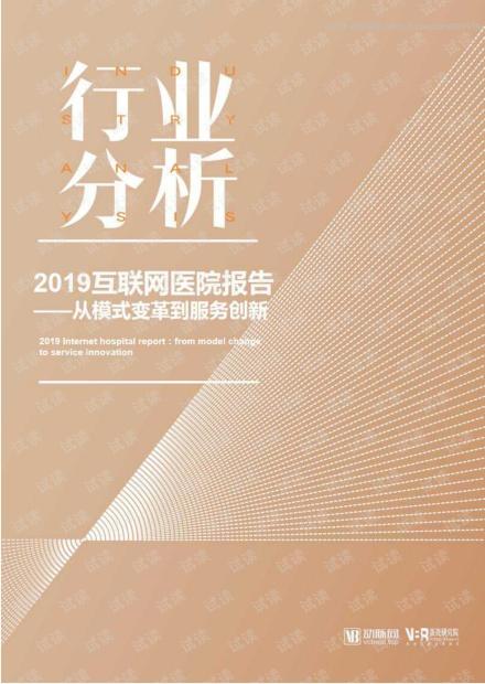 2019互联网医院报告:从模式变革到服务创新.pdf