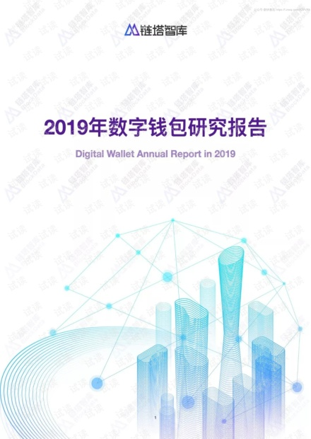 2019年数字钱包研究报告.pdf